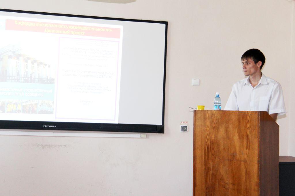 Защита дипломных проектов по специальности Пожарная безопасность   14 t