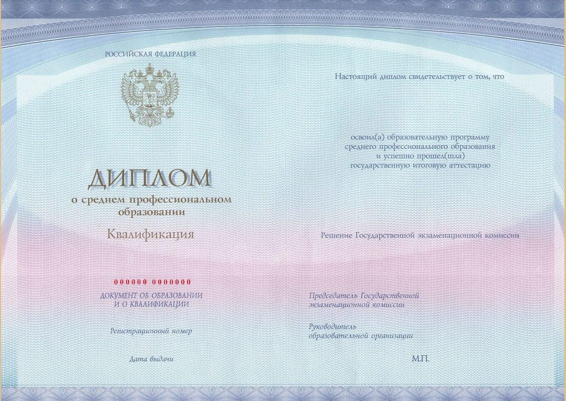 Образцы документов выдаваемые ДВГУПС 1 11 Бланк диплома о среднем профессиональном образовании без отличия