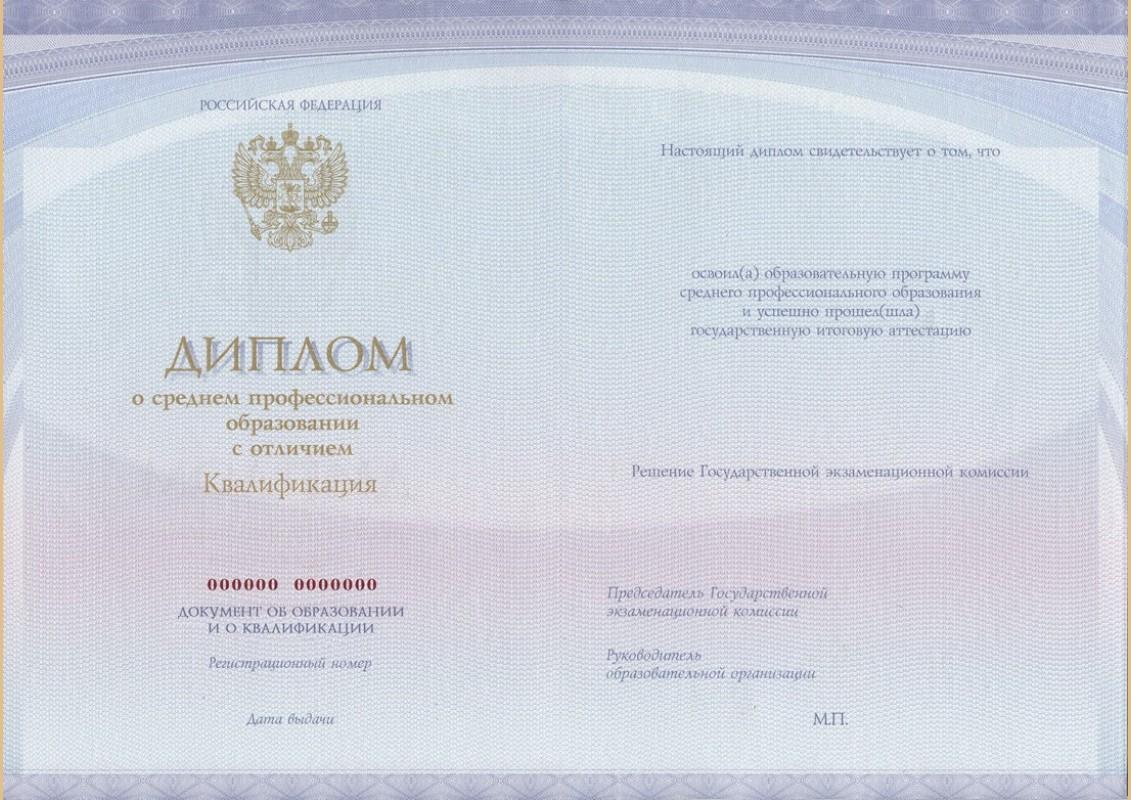 Образцы документов выдаваемые ДВГУПС 1 12 Бланк диплома о среднем профессиональном образовании с отличием