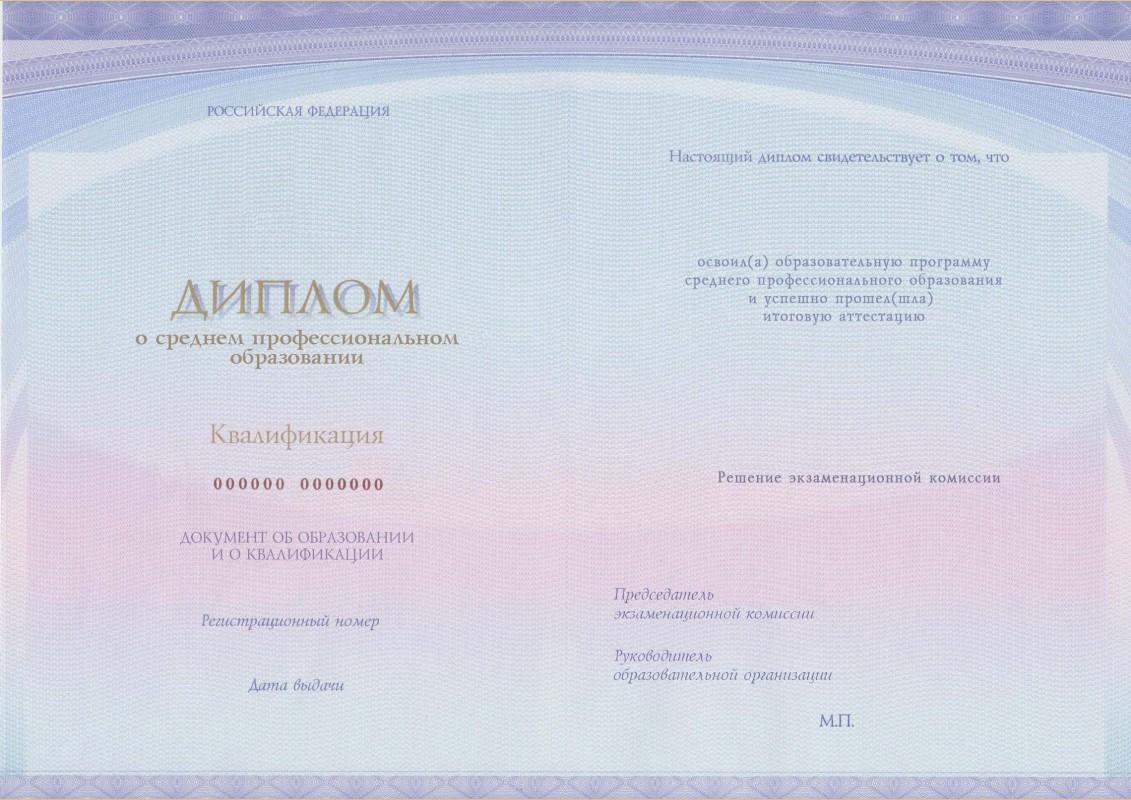 Образцы документов выдаваемые ДВГУПС