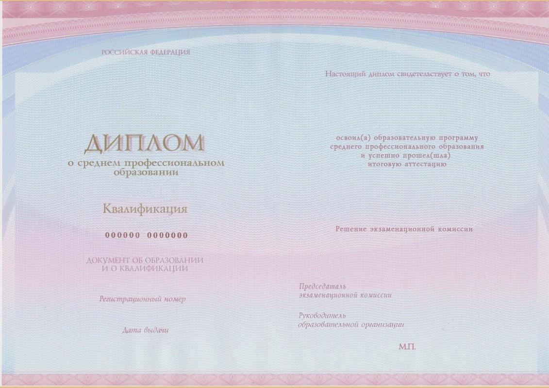 Образцы документов выдаваемые ДВГУПС 2 10 Бланк диплома о среднем профессиональном образовании с отличием